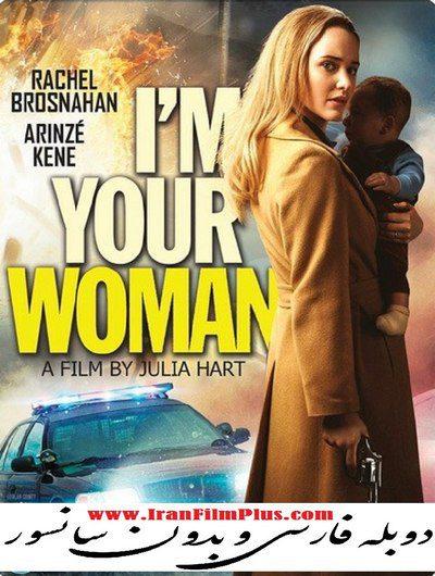 فیلم دوبله: من زن تو هستم 2020 I'm Your Woman