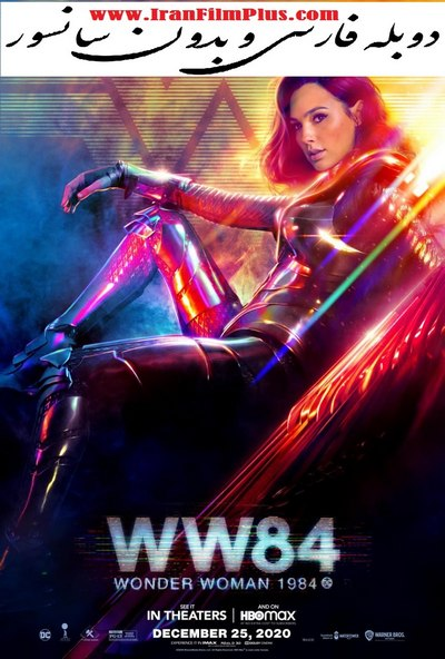 فیلم دوبله: زن شگفت انگیز 2 (2020) Wonder Woman 1984