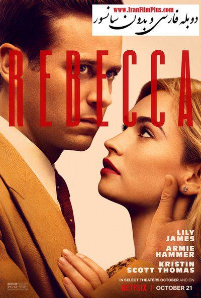 فیلم دوبله: ربکا 2020 Rebecca