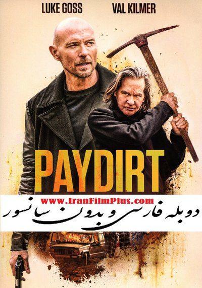 فیلم دوبله: منفعت 2020 Paydirt