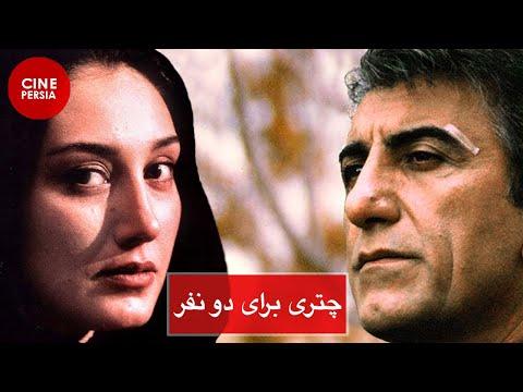 Film Irani Chatri Baraye Do Nafar | فیلم ایرانی چتری برای دو نفر