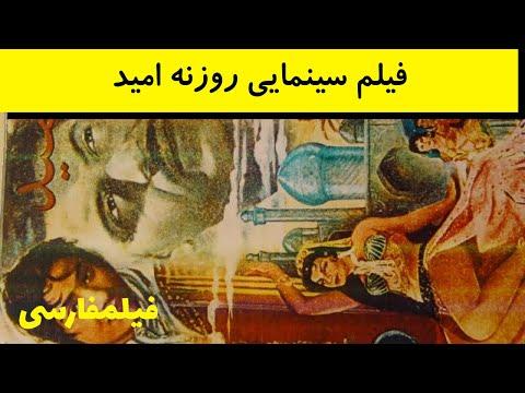 Rozanayeh Omid - فیلم قدیمی ایرانی روزنه امید