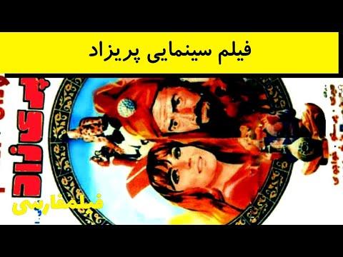 Parizad - فیلم قدیمی ایرانی پریزاد