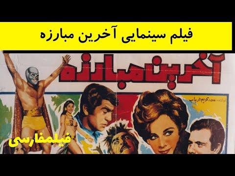 Akharin Mobarezeh - فیلم ایران قدیم آخرین مبارزه