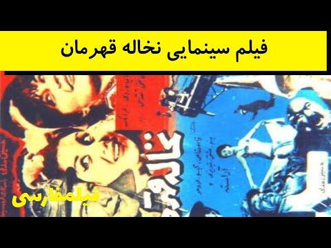 Nokhaleyeh Ghahreman -  فیلم ایرانی نخاله قهرمان