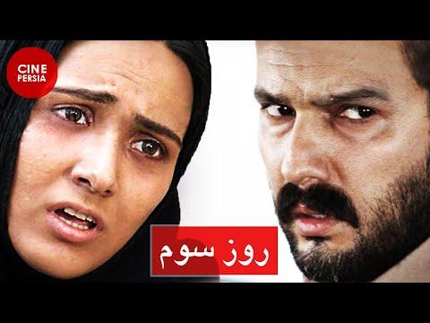 Film Irani Rooze Sevom | فیلم ایرانی روز سوم