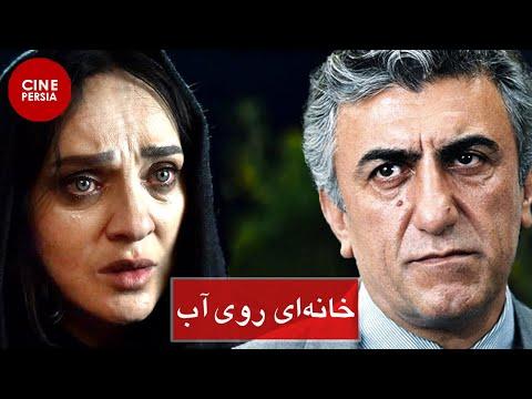 Film Irani Khaneie Ruye Ab| فیلم ایرانی خانه ای روی آب