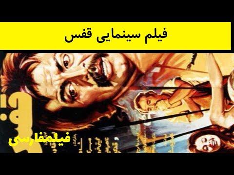Ghafas - فیلم ایرانی قفس