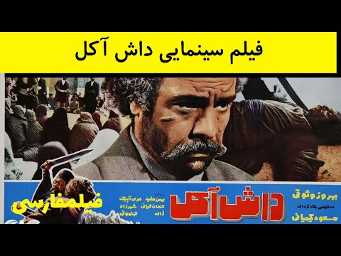 Dash Akol - فیلم قدیمی ایرانی داش آکل