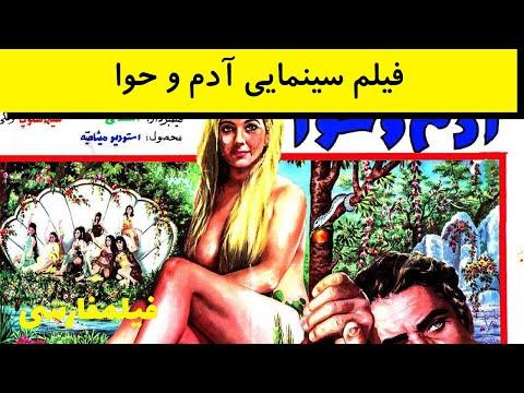 Adam O Hava  - فیلم ایرانی قدیمی آدم و حوا
