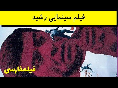 Rashid - فیلم ایرانی رشید