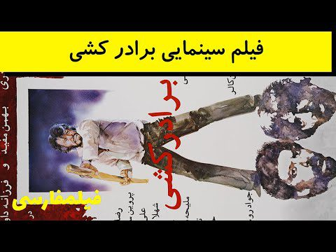 Baradar Koshi - فیلم ایرانی برادر کشی