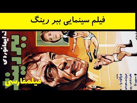 Babre Ring - فیلم ایرانی قدیمی ببر رینگ