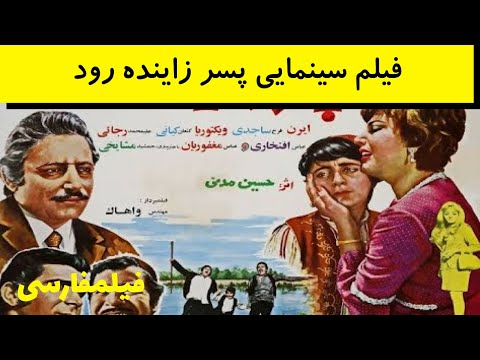Pesare Zayandeh Roud - فیلم ایرانی پسر زاینده رود