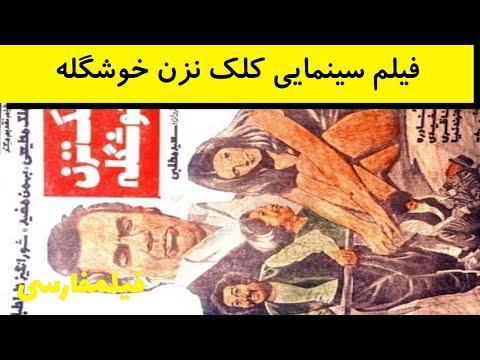 Kalak Nazan Khoshgele - فیلم قدیمی ایرانی کلک نزن خوشگله