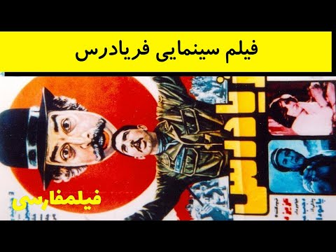 Faryadres - فیلم ایران قدیم فریادرس