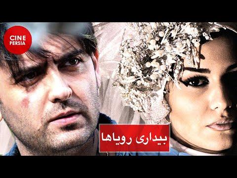 Film Irani Bidarie Royaha | فیلم ایرانی بیداری رویاها