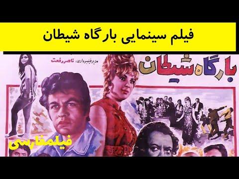 Bargahe Sheitan - فیلم ایران قدیم بارگاه شیطان
