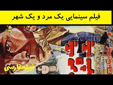 Yek Mard o Yek Shahr - فیلم قدیمی یک مرد یک شهر