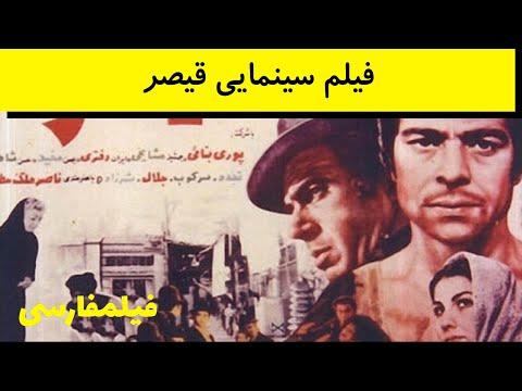Gheisar - فیلم ایرانی قیصر