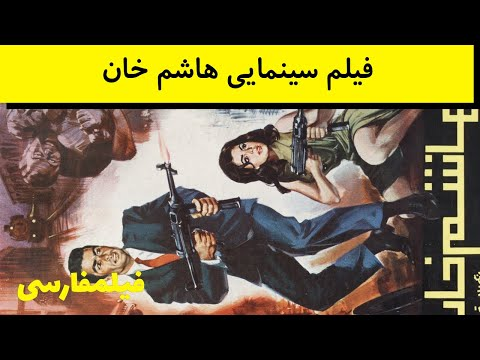 Hashem Khan - فیلم ایران قدیم هاشم خان