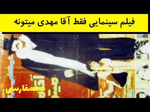 Faghat Agha Medi Mitone - فیلم ایرانی فقط آقا مهدی می تونه