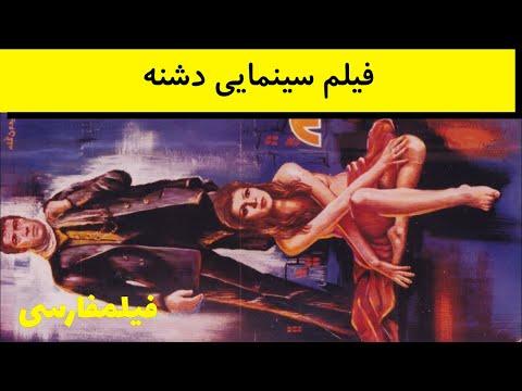 Deshneh - فیلم ایران قدیم دشنه