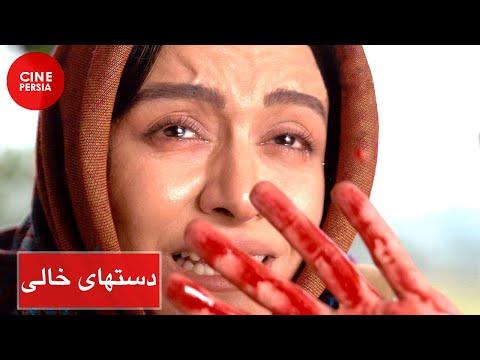 Film Irani Dasthaye Khali | فیلم ایرانی دست های خالی