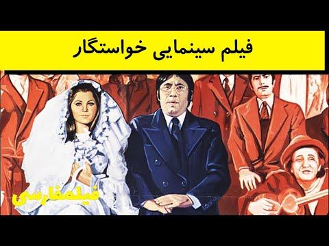 Khastegar - فیلم ایرانی خواستگار