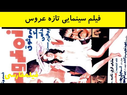 Tazeh Aroos - فیلم ایران قدیم تازه عروس
