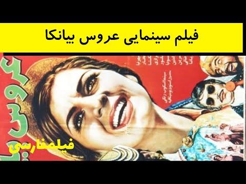 Aruse Bianka - فیلم ایران قدیم عروس بیانکا