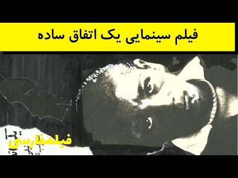 Yek Ettefaghe Sade - فیلم قدیمی یک اتفاق ساده