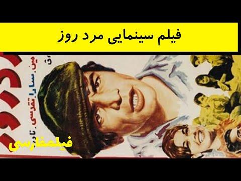 Marde Rooz - فیلم قدیمی مرد روز