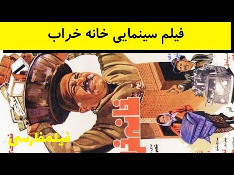 Khane Kharab - فیلم ایرانی خانه خراب