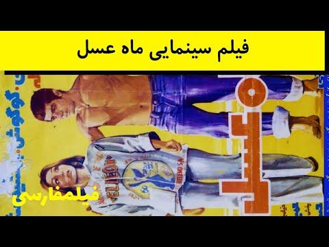 Maahe Asal - فیلم قدیمی ایرانی ماه عسل