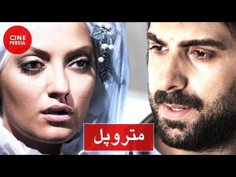 Film Irani Metropole Masoud Kimiayi | فیلم ایرانی متروپل مسعود کیمیایی
