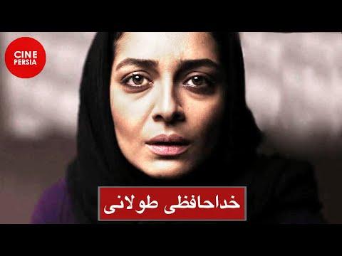 Film Irani Khodahafezie Toolani | فیلم ایرانی  خداحافظی طولانی