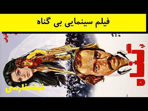 Bigonah - فیلم ایرانی بی گناه