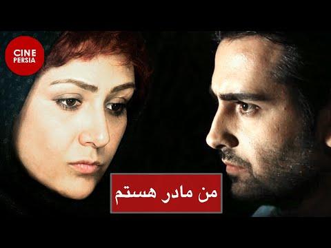 Film Irani Man Madar Hastam | فیلم ایرانی من مادر هستم