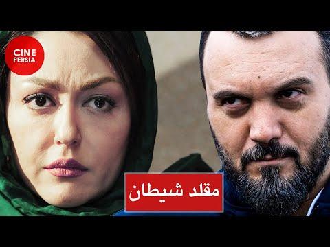 Film Irani Moghallede Sheitan | فیلم ایرانی مقلد شیطان