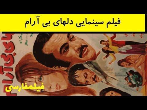 Delhaye bi Aram - فیلم ایرانی دل های بی آرام