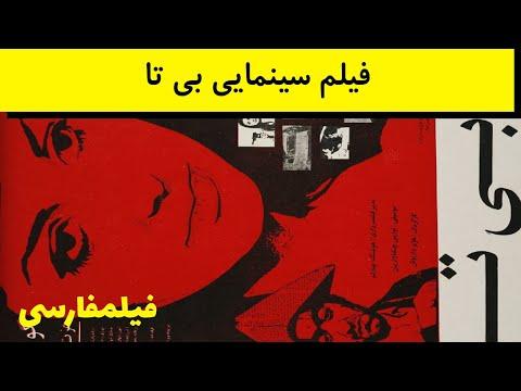 Bita - فیلم ایرانی بیتا