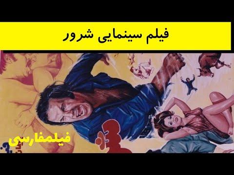 Sharoor - فیلم ایران قدیم شرور