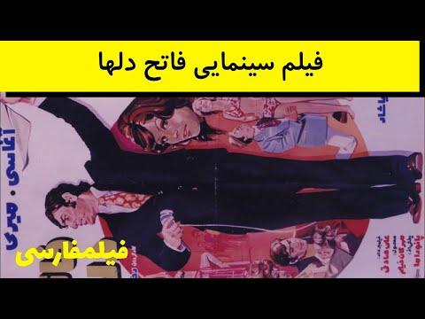 Fatehe Delha - فیلم ایرانی فاتح دلها