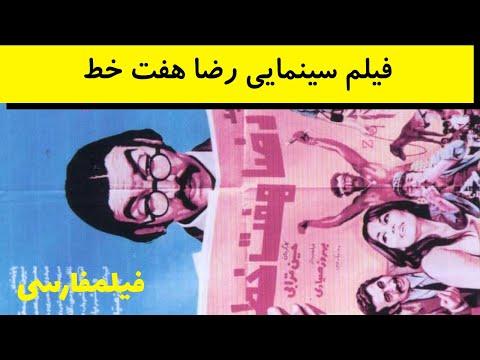Reza Haft Khat - فیلم قدیمی رضا هفت خط