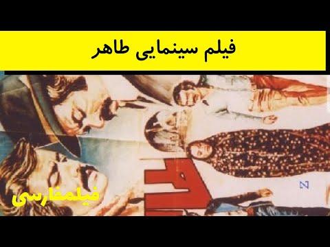 Taher - فیلم ایرانی طاهر