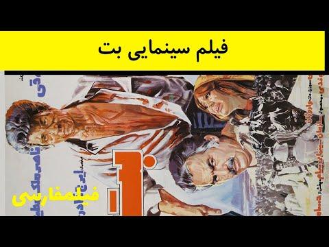 Bot - فیلم ایران قدیم بت