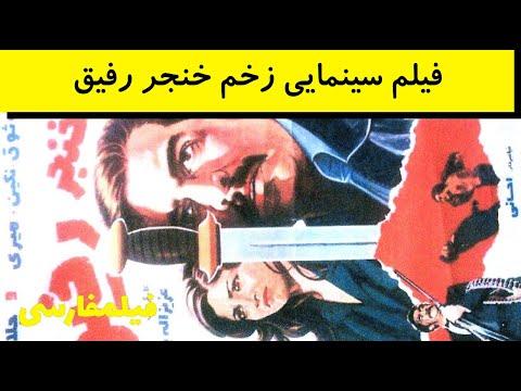 Zakhme Khanjare Rafigh - فیلم ایرانی زخم خنجر رفیق