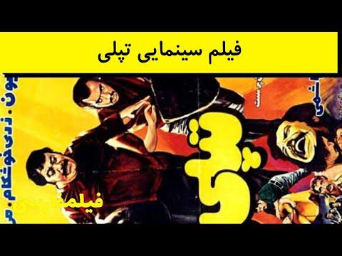 Topoli - فیلم قدیمی تپلی