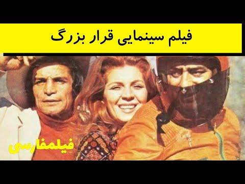 Gharare Bozorg - فیلم ایرانی قرار بزرگ